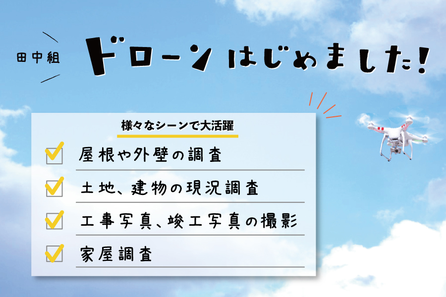 田中組 ドローン撮影